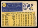 1970 Topps #133  Clay Carroll  Back Thumbnail