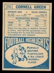 1968 Topps #216  Cornell Green  Back Thumbnail