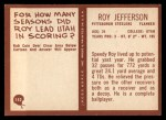 1967 Philadelphia #152  Roy Jefferson  Back Thumbnail
