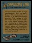 1976 Topps Star Trek #45   Startling Discovery Back Thumbnail