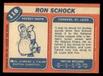1968 Topps #118  Ron Schock  Back Thumbnail