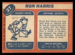 1968 Topps #27  Ron Harris  Back Thumbnail