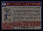 1974 Topps #216  Larry Kenon  Back Thumbnail