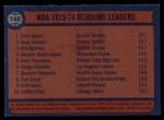 1974 Topps #148  Dave Cowens / Elvin Hayes / Bob McAdoo  Back Thumbnail