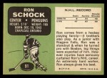 1970 Topps #91  Ron Schock  Back Thumbnail