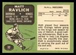 1970 Topps #32  Matt Ravlich  Back Thumbnail