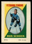 1970 Topps O-Pee-Chee Sticker Stamps #29  Ron Schock  Front Thumbnail
