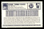 1973 Kelloggs #46  Tom Seaver  Back Thumbnail