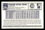 1973 Kellogg's #28  Fergie Jenkins  Back Thumbnail