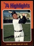 1975 Topps #4   -  Al Kaline Kaline Joins 3000 Hit Club Front Thumbnail