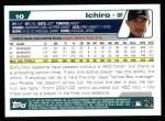 2004 Topps #10  Ichiro Suzuki  Back Thumbnail