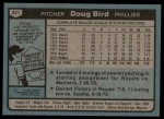 1980 Topps #421  Doug Bird  Back Thumbnail