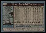 1980 Topps #649  Tom Griffin  Back Thumbnail