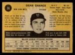 1971 O-Pee-Chee #36  Dean Chance  Back Thumbnail