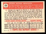 1952 Topps REPRINT #310  George Metkovich  Back Thumbnail