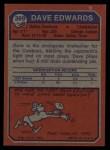 1973 Topps #369  Dave Edwards  Back Thumbnail
