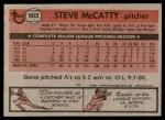 1981 Topps #503  Steve McCatty  Back Thumbnail