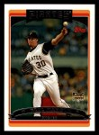 2006 Topps #645   -  Paul Maholm Rookie Card Front Thumbnail