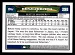 2008 Topps #398  Kenji Johjima  Back Thumbnail