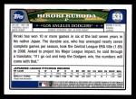 2008 Topps #531  Hiroki Kuroda  Back Thumbnail