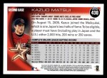 2010 Topps #430  Kazuo Matsui  Back Thumbnail