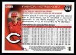 2010 Topps #554  Ramon Hernandez  Back Thumbnail