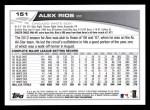 2013 Topps #151  Alex Rios   Back Thumbnail