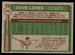 1976 Topps #660  Davey Lopes  Back Thumbnail