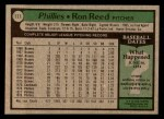 1979 Topps #177  Ron Reed  Back Thumbnail