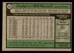 1979 Topps #546  Bill Russell  Back Thumbnail