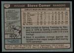 1980 Topps #144  Steve Comer  Back Thumbnail