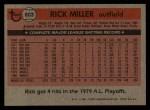 1981 Topps Traded #803 T Rick Miller  Back Thumbnail