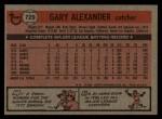 1981 Topps Traded #729 T Gary Alexander  Back Thumbnail