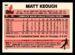 1983 Topps Traded #54 T Matt Keough  Back Thumbnail