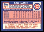 1984 Topps Traded #49  Ron Hassey  Back Thumbnail