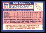 1984 Topps Traded #102  Ron Romanick  Back Thumbnail