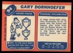 1968 Topps #94  Gary Dornhoefer  Back Thumbnail