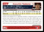 2004 Topps Traded #116 T  -  Kazuhito Tadano First Year Back Thumbnail