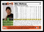 2005 Topps Update #5  Mike Matheny  Back Thumbnail
