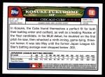 2008 Topps Updates #1 A Kosuke Fukudome  Back Thumbnail