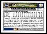 2008 Topps Updates #133  Tadahito Iguchi  Back Thumbnail