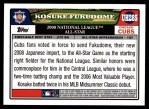 2008 Topps Updates #285   -  Kosuke Fukudome All-Star Back Thumbnail