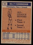 1972 Topps #167   -  Billy Cunningham  NBA All-Star - 2nd Team Back Thumbnail