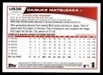 2013 Topps Update #36  Daisuke Matsuzaka  Back Thumbnail