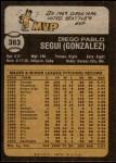 1973 Topps #383  Diego Segui  Back Thumbnail