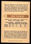1976 O-Pee-Chee WHA #82  Reg Thomas  Back Thumbnail
