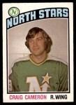 1976 O-Pee-Chee NHL #327  Craig Cameron  Front Thumbnail