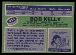 1976 Topps #219  Bob Kelly  Back Thumbnail