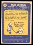 1969 Topps #120  Ron Schock  Back Thumbnail