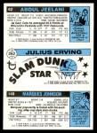 1980 Topps   -  Marques Johnson / Julius Erving / Abdul Jeelani 149 / 262 / 62 Back Thumbnail